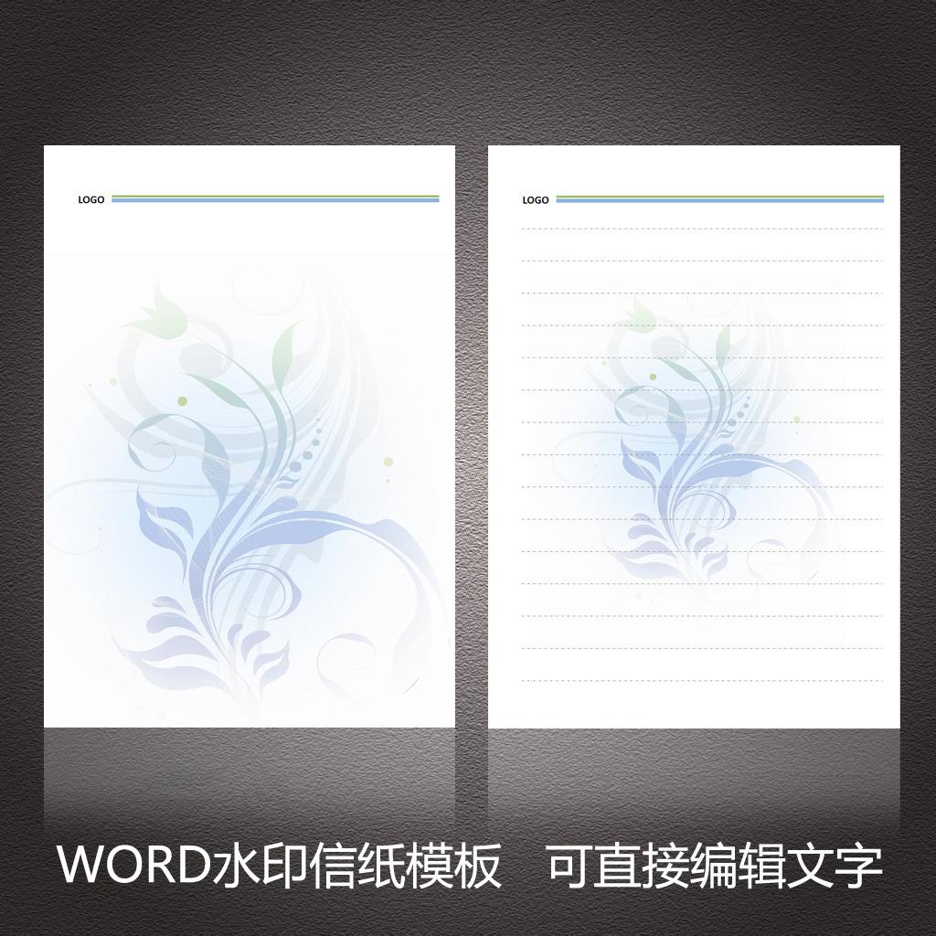 淡雅信纸模板 企业信纸模板 公司信纸模板 水印信纸 花卉信纸 word图片