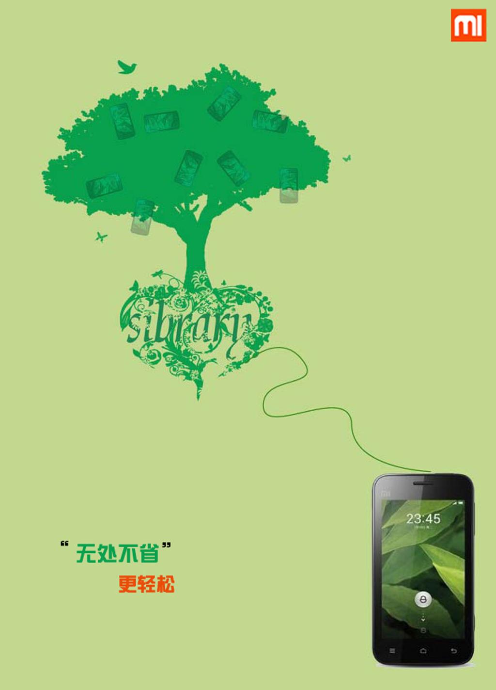 手机海报模板下载 手机海报图片下载