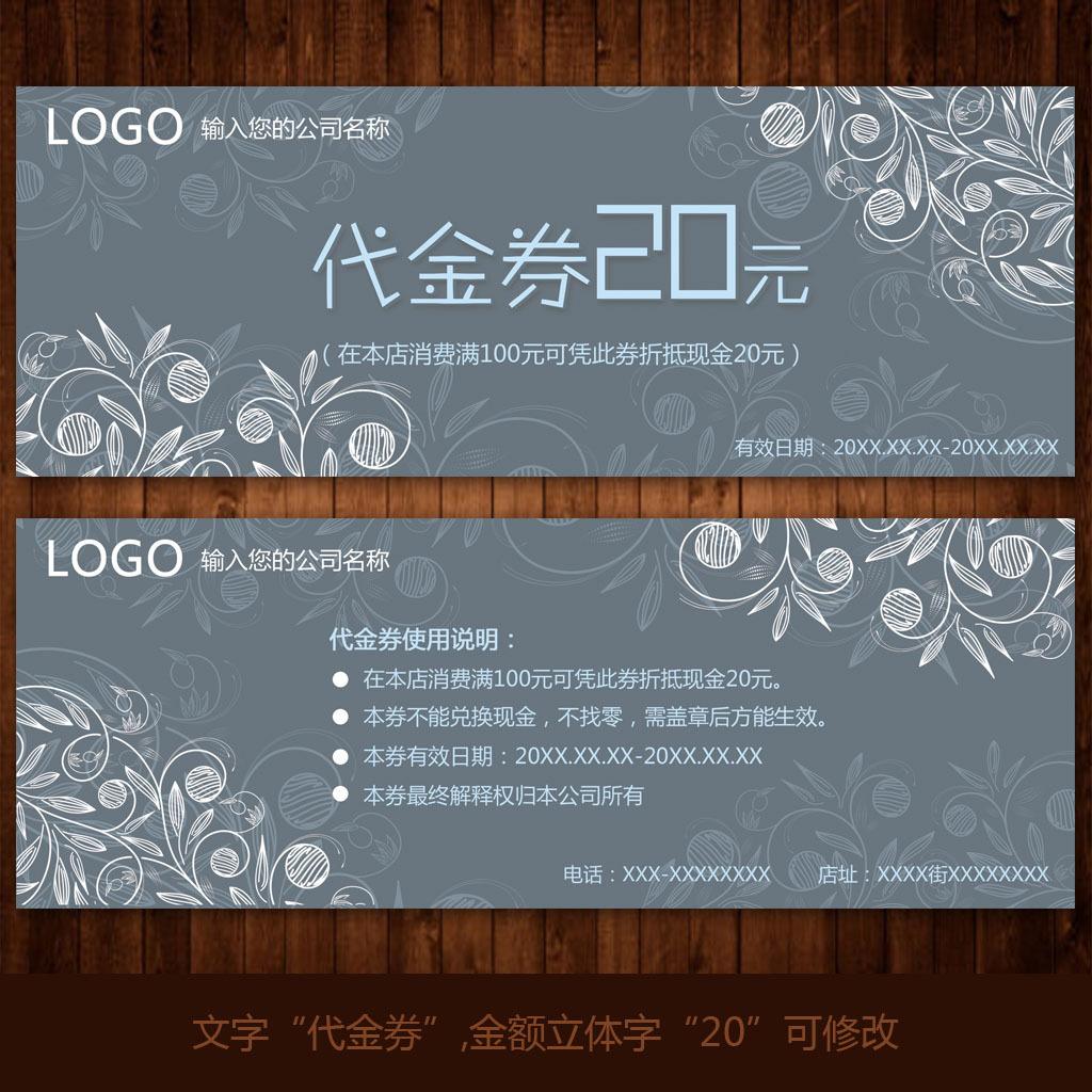 简洁手绘花纹代金券优惠券设计模板
