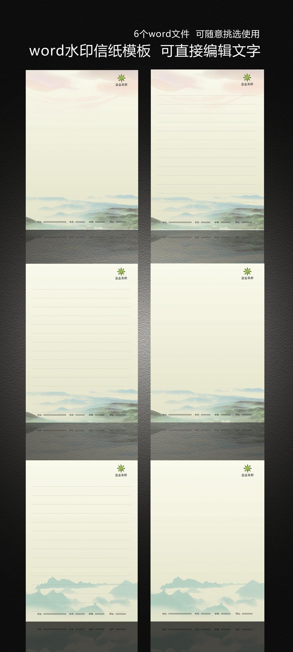 word信纸背景模板 风景信纸模板