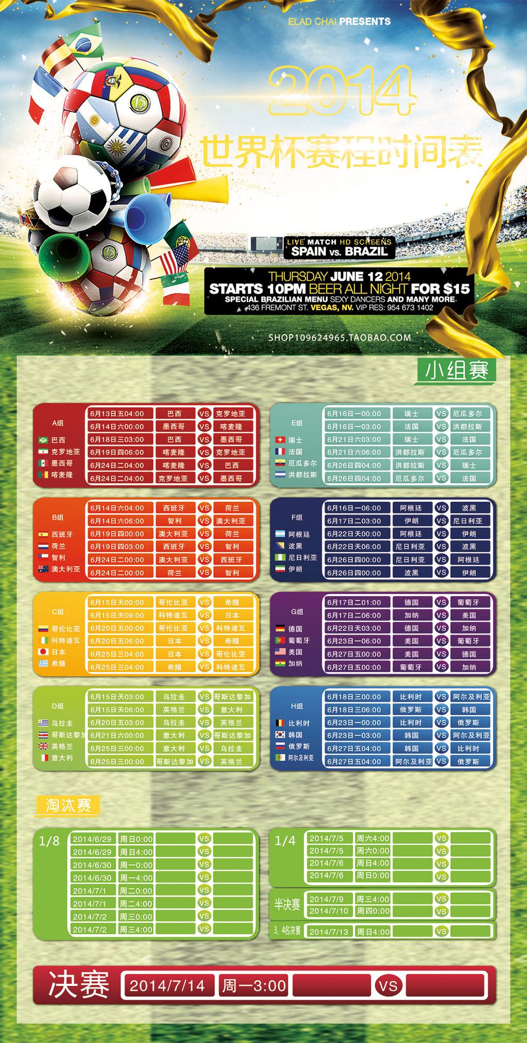 2014世界杯赛程表模板下载 12147492