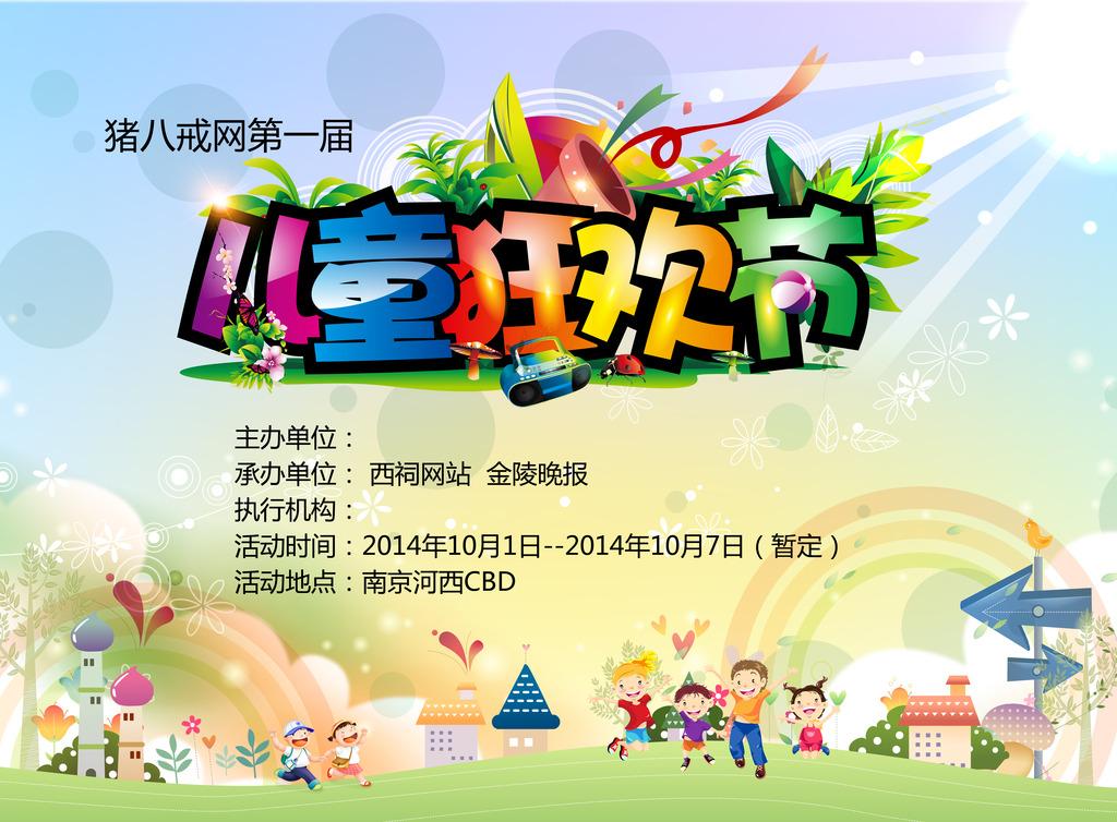 儿童狂欢节宣传海报设计稿源文件下载