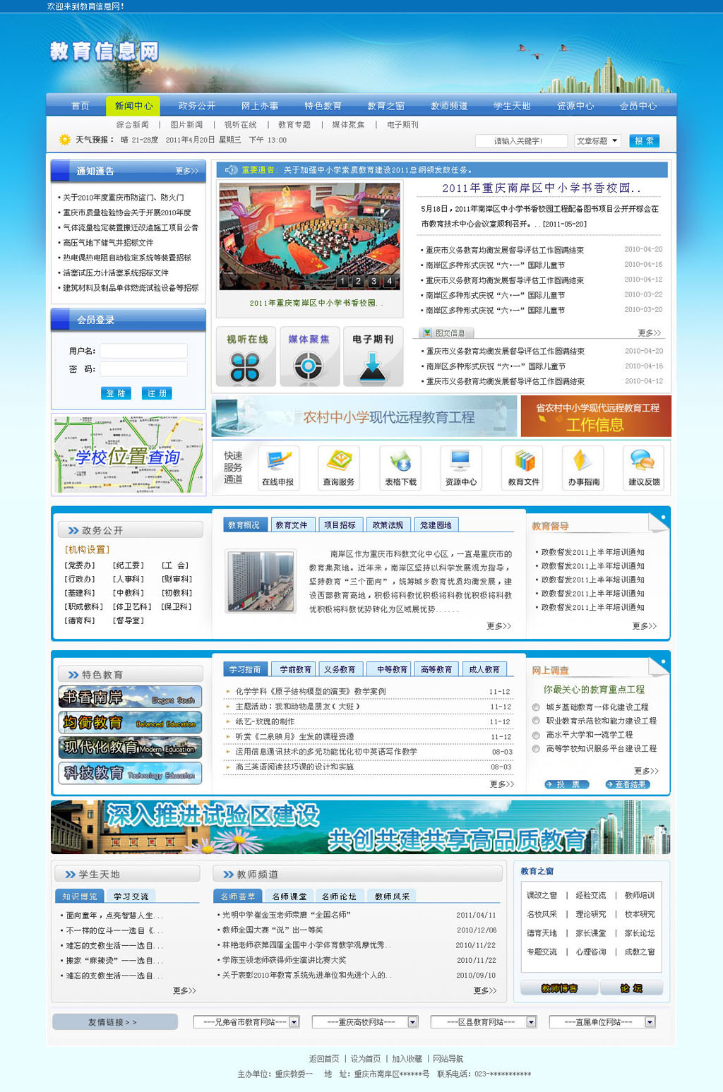 政府类教育信息网首页设计psd模板下载(图片编号:)_ui
