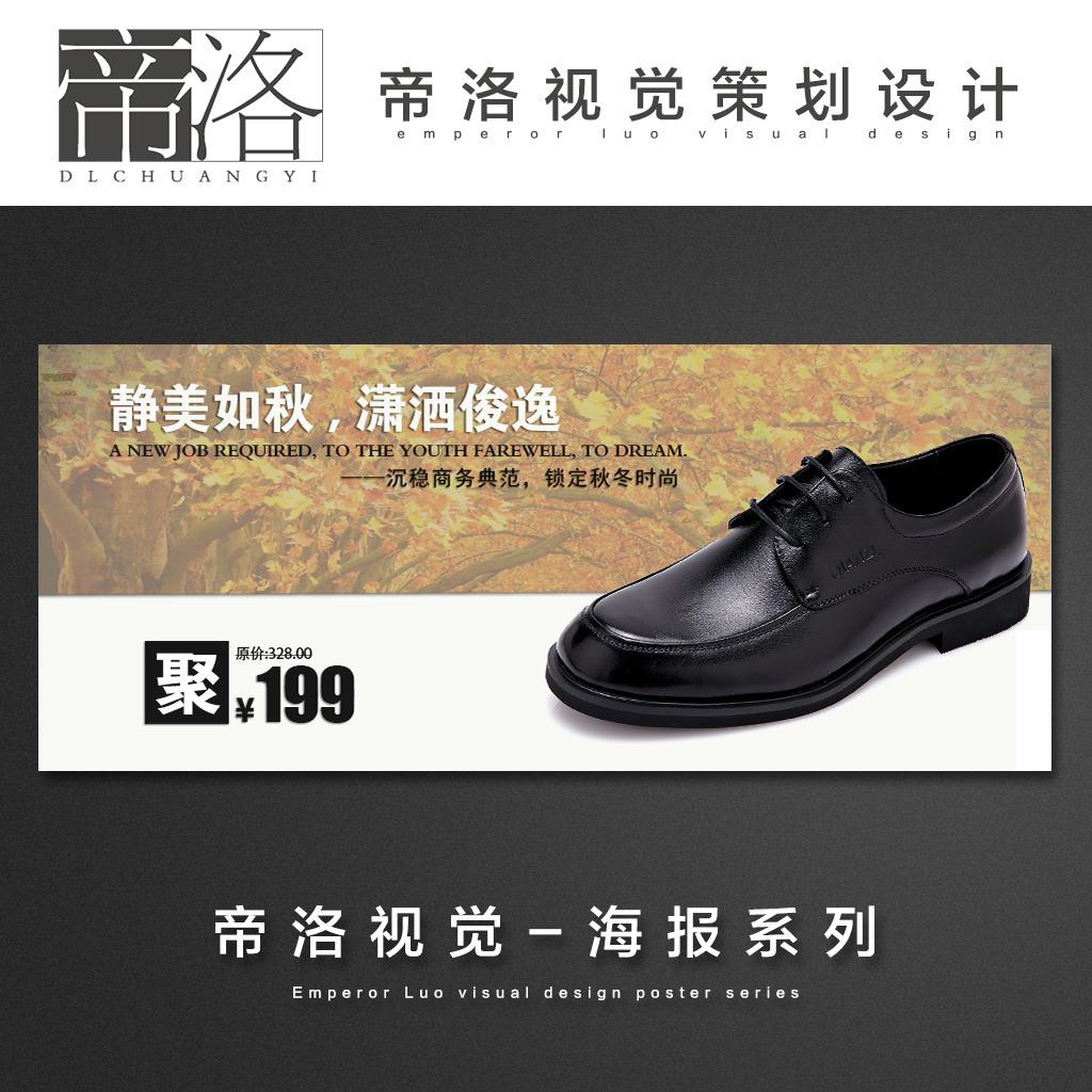 淘宝首页鞋子宣传海报模板设计