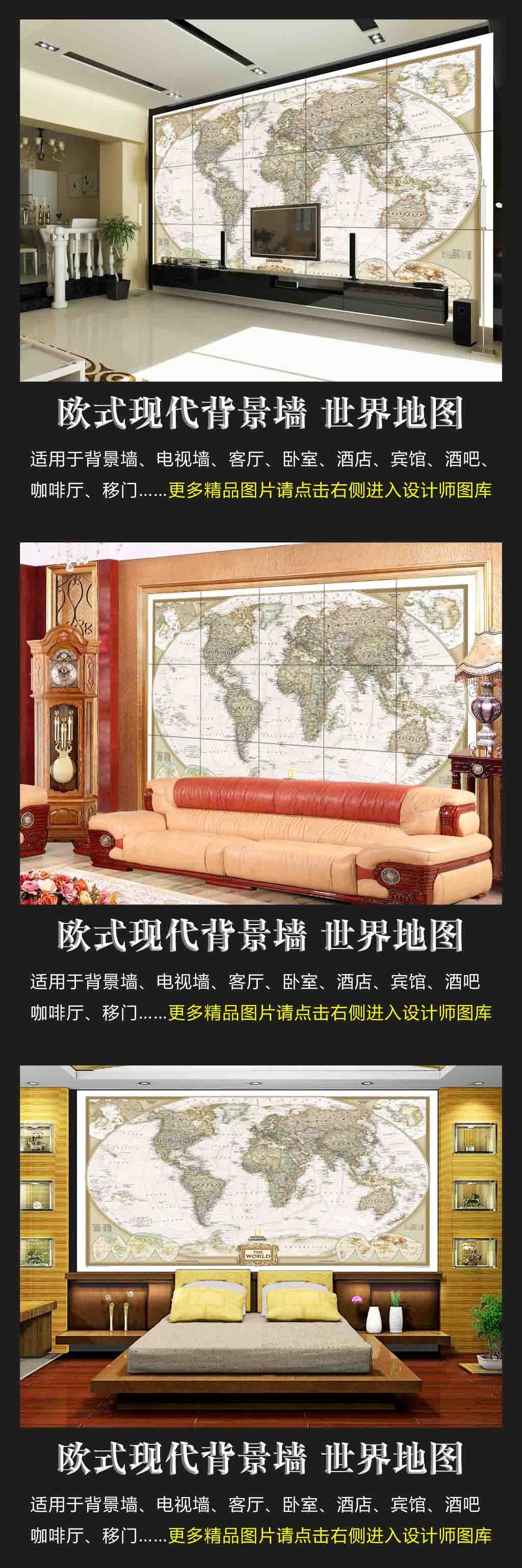 世界地图航海图经纬线电视沙发客厅背景墙