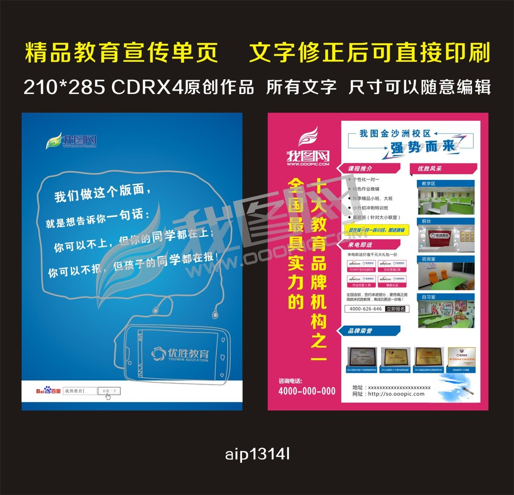 暑期班辅导班招生宣传单模板下载(图片编号:12150627)