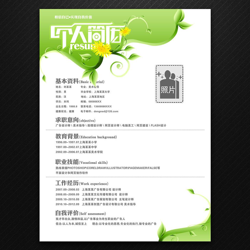 绿色清新求职简历模板图片