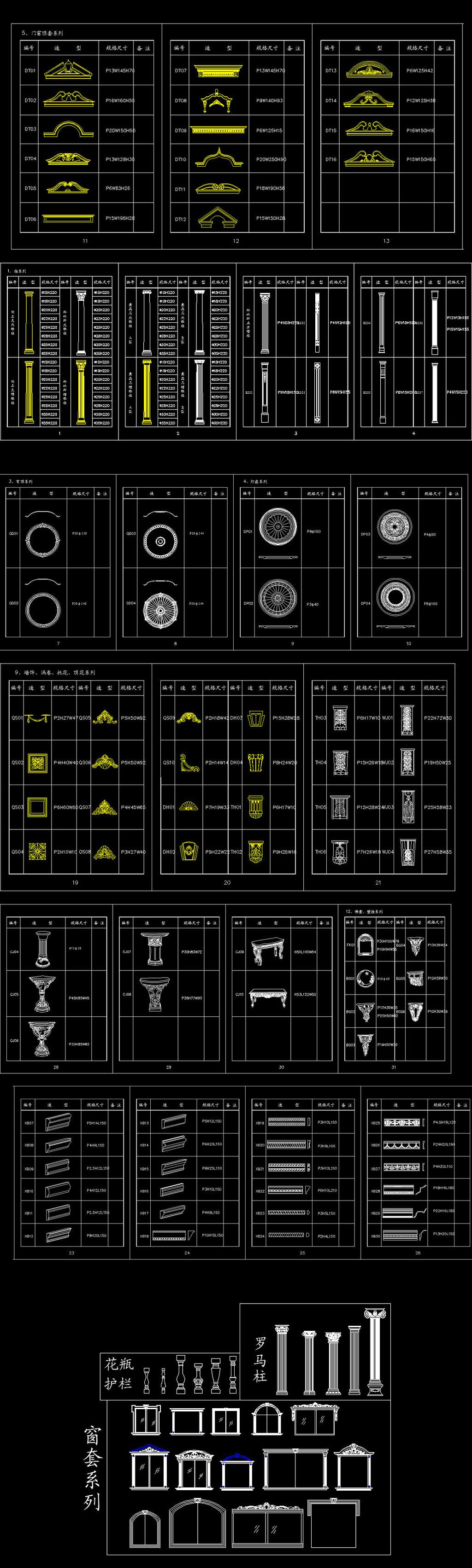 罗马柱配件欧式构件cad素材图片