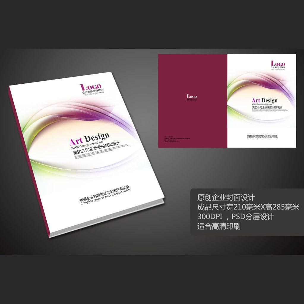 企业宣传册封面模板下载