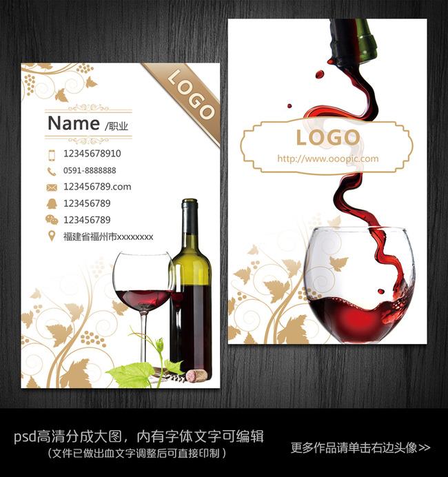 欧式红酒菜单模板