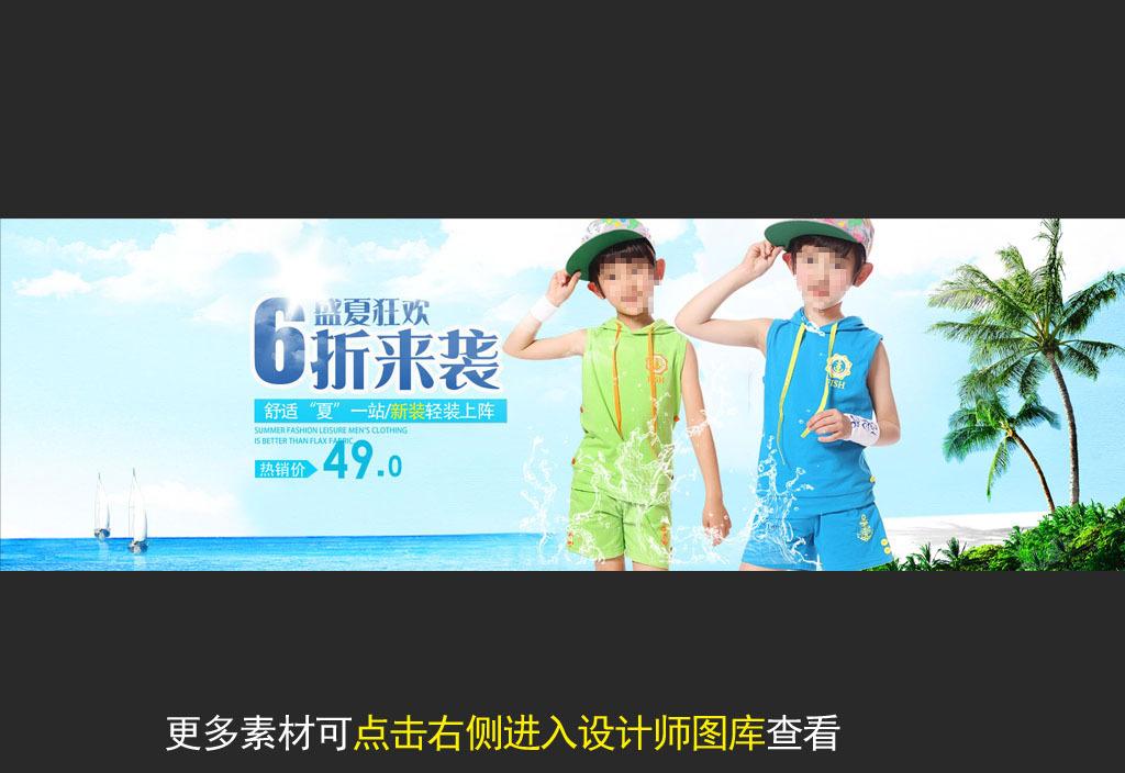 童装全屏促销海报素材psd图片下载