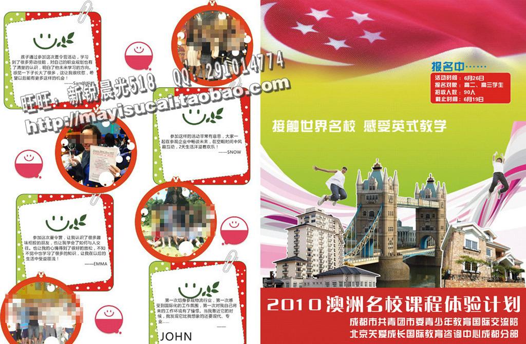 学校校园教育海报出国留学海报模板下载