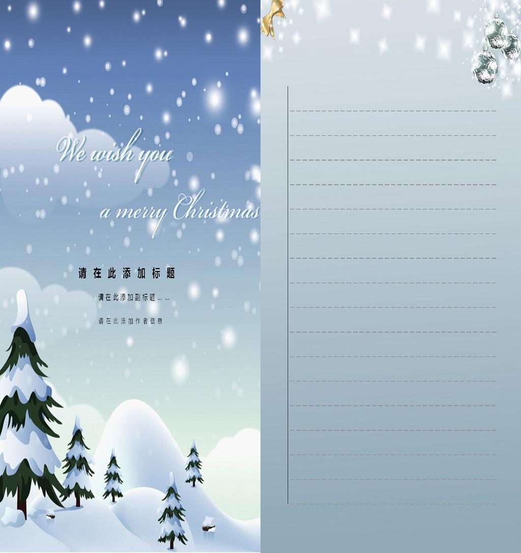 圣诞之夜 圣诞节北京 圣诞节信纸 圣诞节信纸背景  背景图 word下载图片