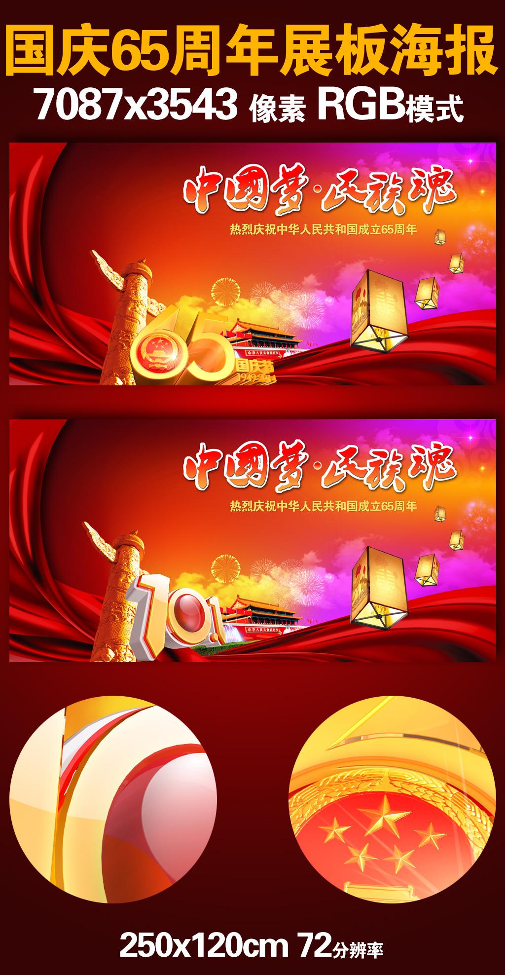 庆祝国庆65周年背景展板