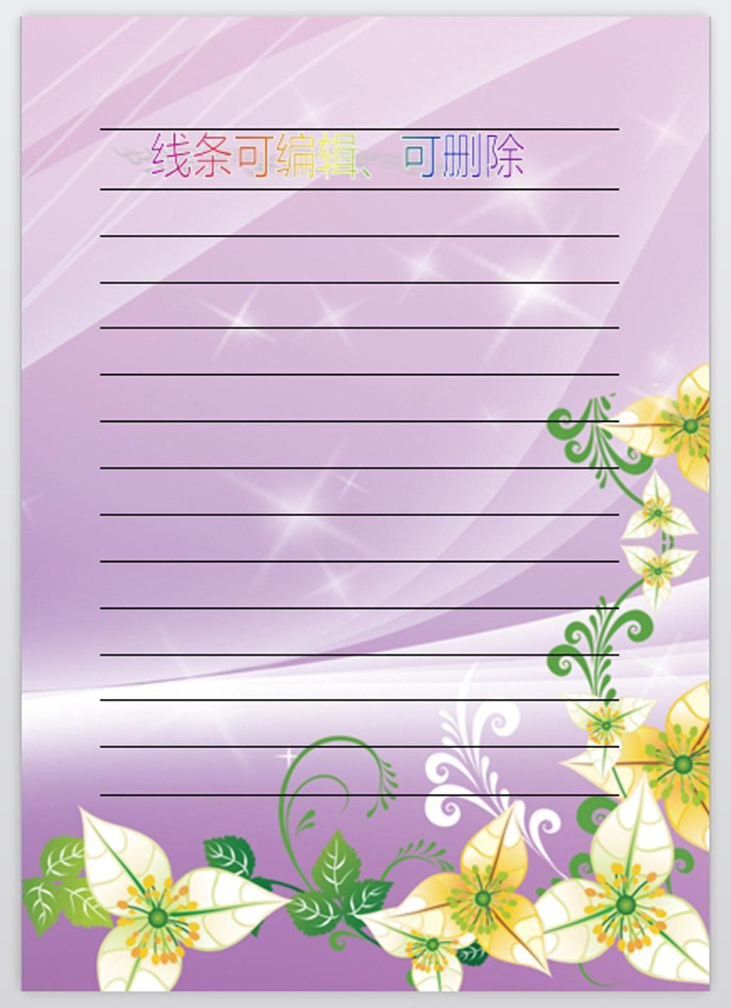 百合花信纸背景图片