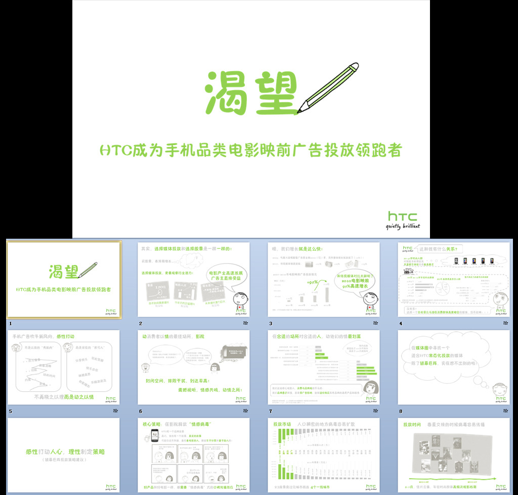 ppt 简笔画 风格/[版权图片]简笔画风格市场调研数据PPT模版