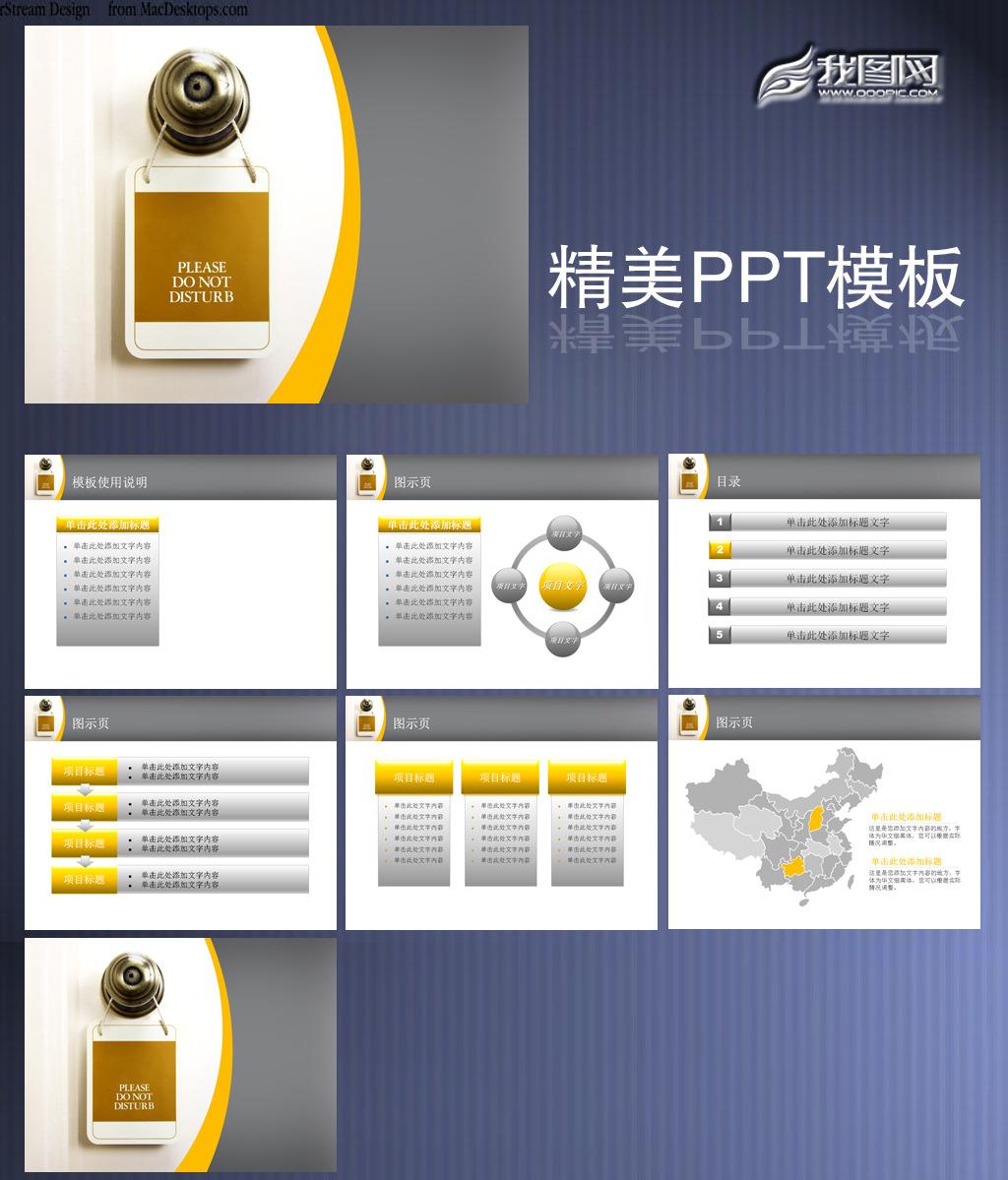 ppt模板模板下载 ppt模板图片下载
