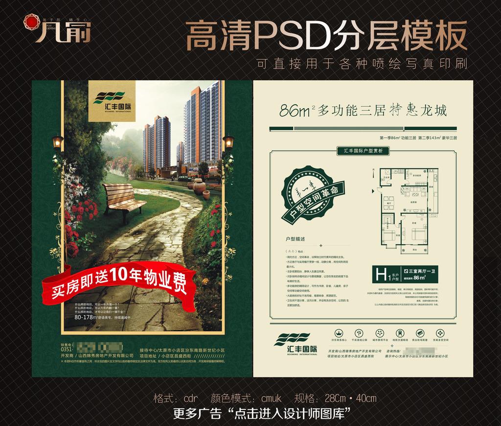 房地产促销宣传单模板下载 房地产促销宣传单图片下载 房地产单页设计