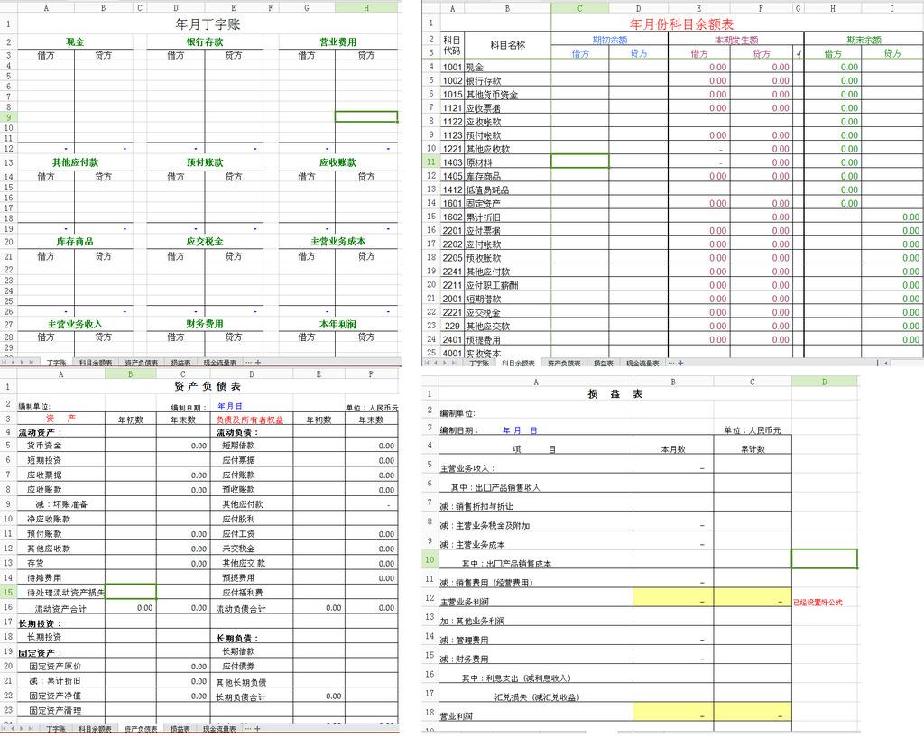 办公|ppt模板 excel模板 财务报表 > 财务报表汇总模版  下一张&nbsp