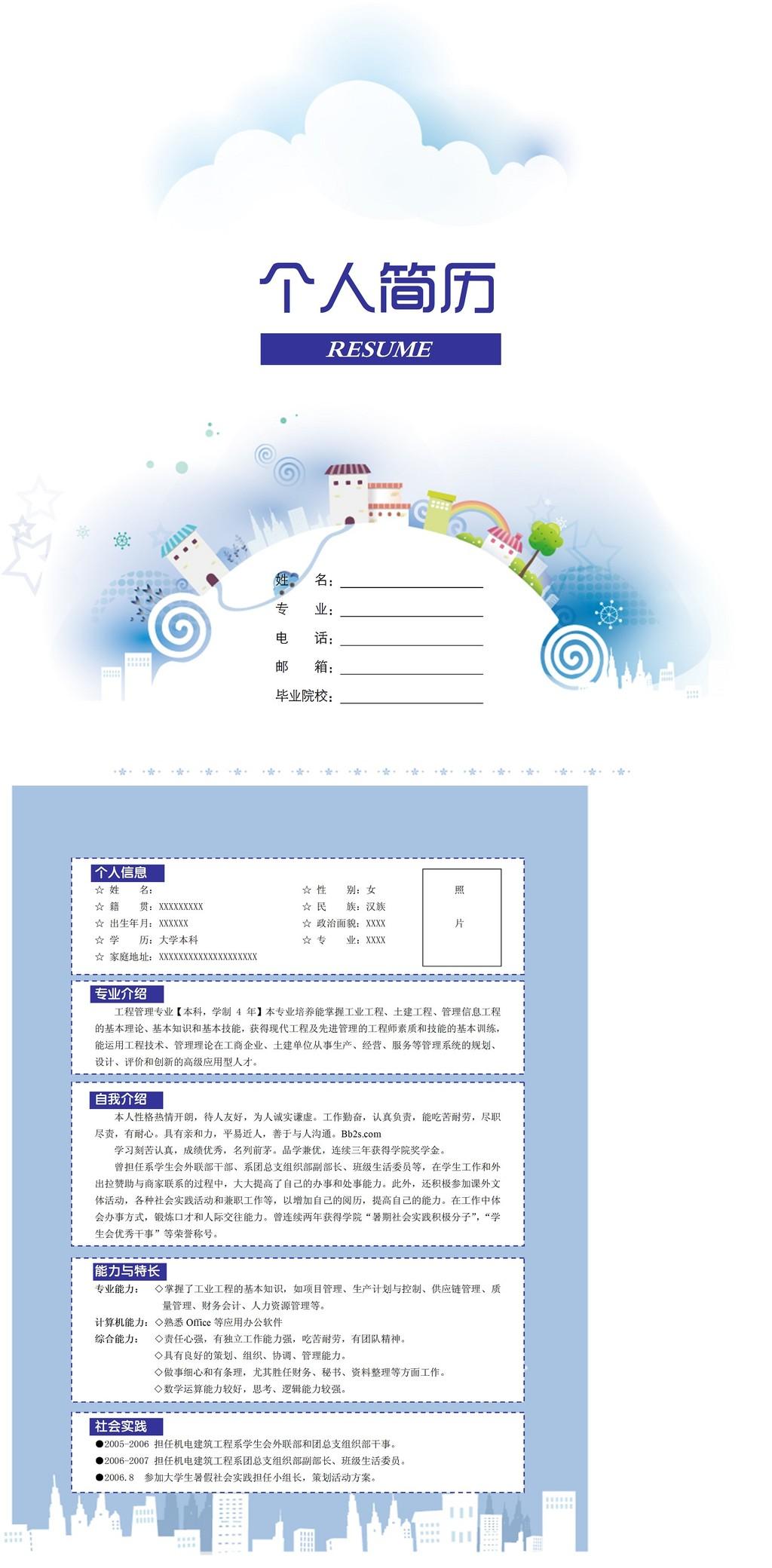word2013模板下载