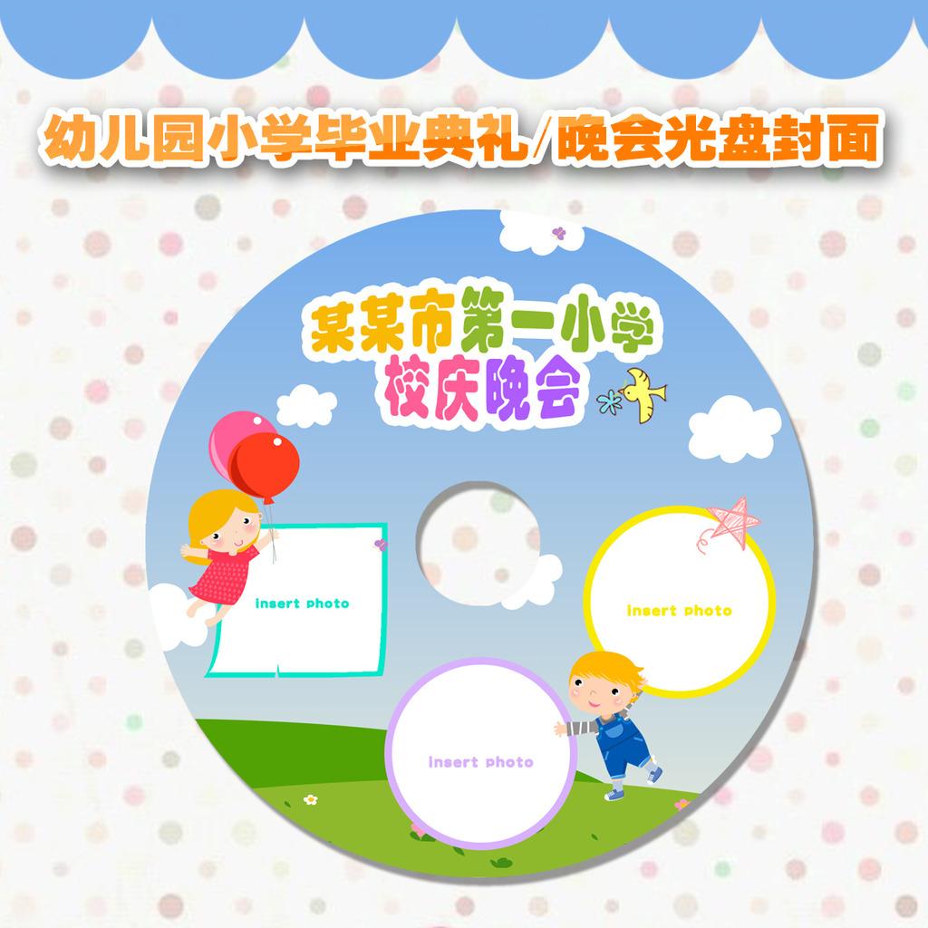 蓝色幼儿园小学毕业典礼活动光盘封面模板下载