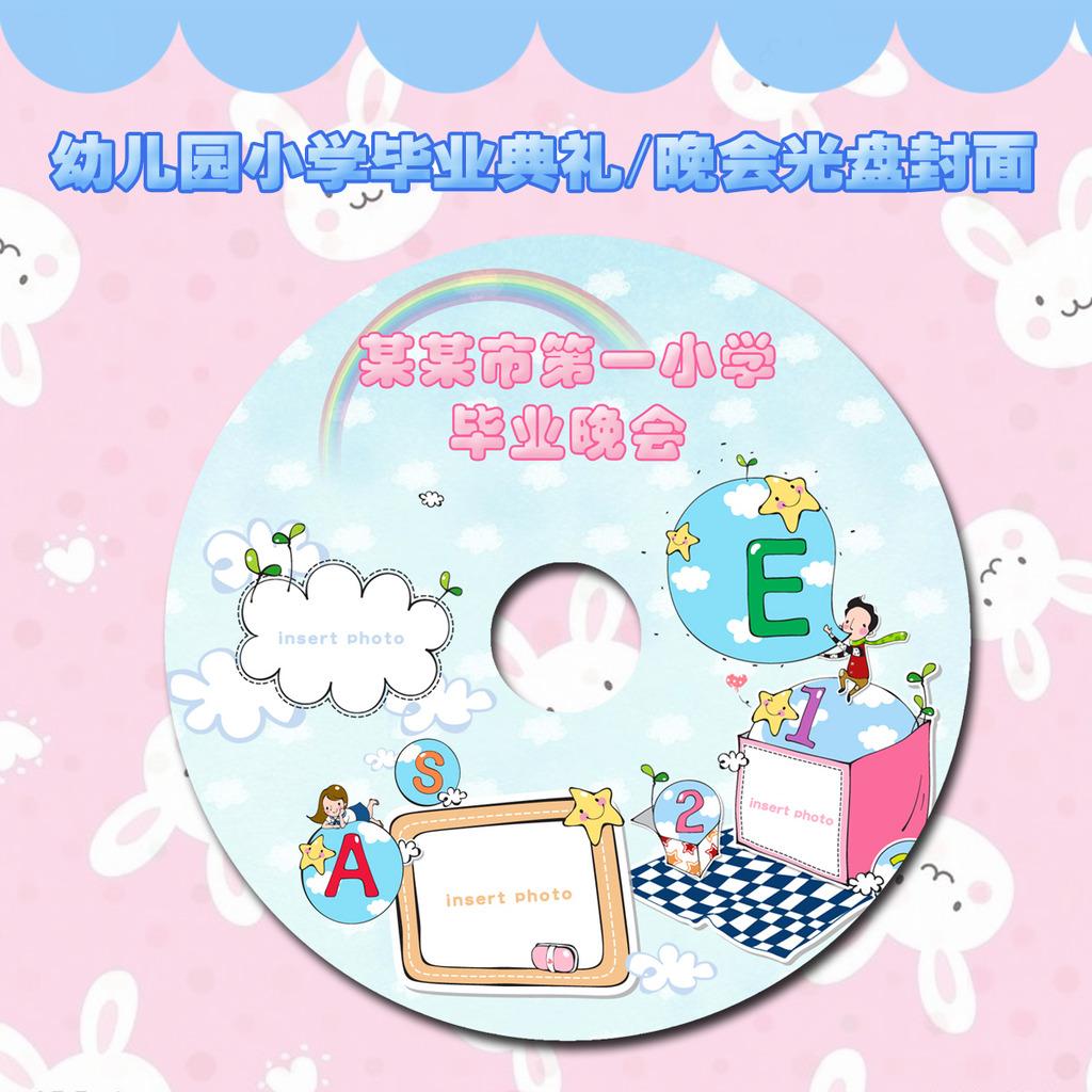 卡通幼儿园小学毕业典礼活动光盘封面模板下载