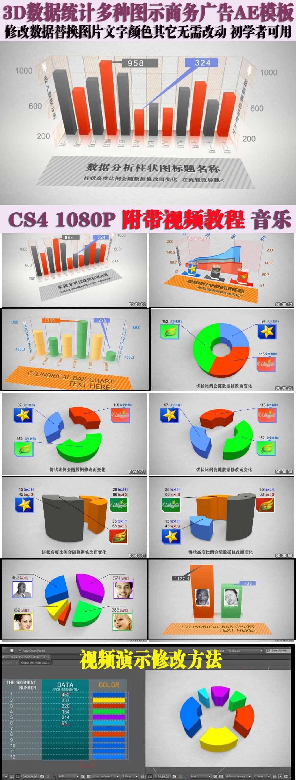 3d图表数据分析柱状饼状图ae模板