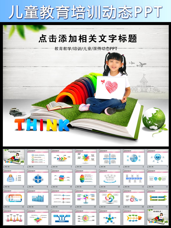 英语 学习 读书 幼儿园ppt