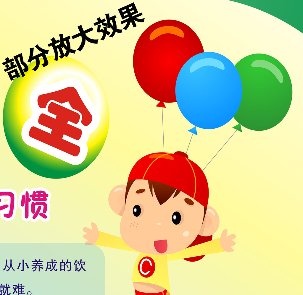 小学幼儿园食品安全知识宣传栏图片