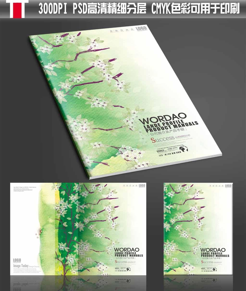 绿色生态手绘水彩淡雅商务企业画册封面
