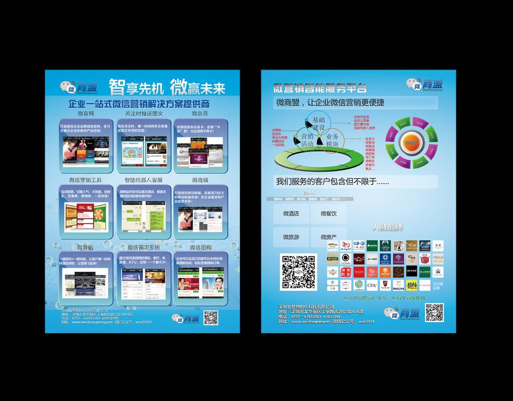 微店宣传彩页模板下载 微店宣传彩页图片下载