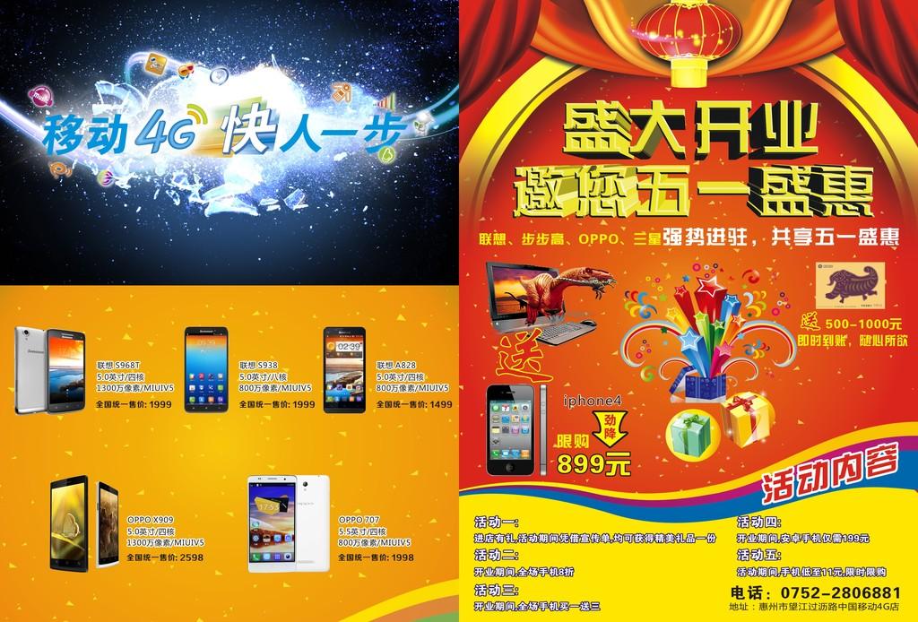 中国移动4g宣传单页手机图片