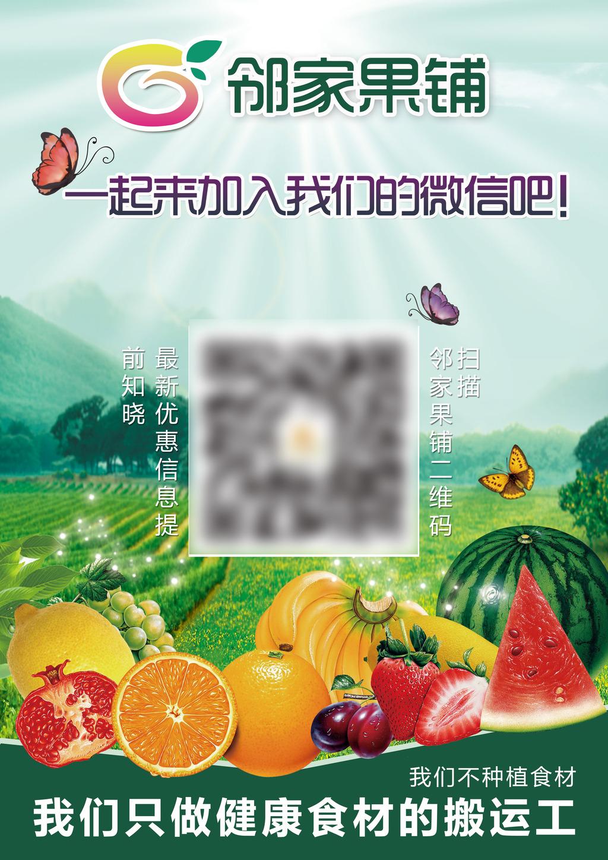 水果店促销海报扫描微信