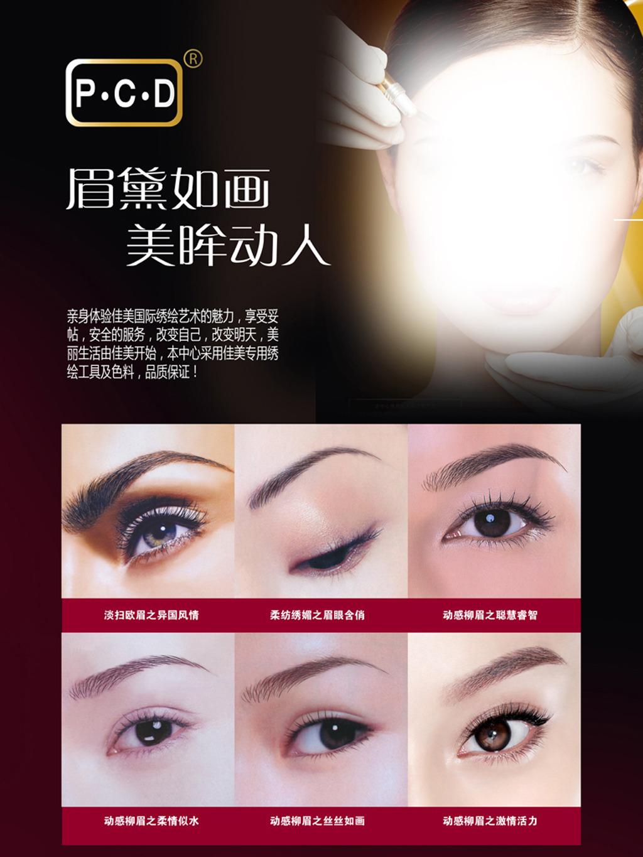 纹眉漂唇美容模板下载 纹眉漂唇美容图片下载 美容海报设计模板下载