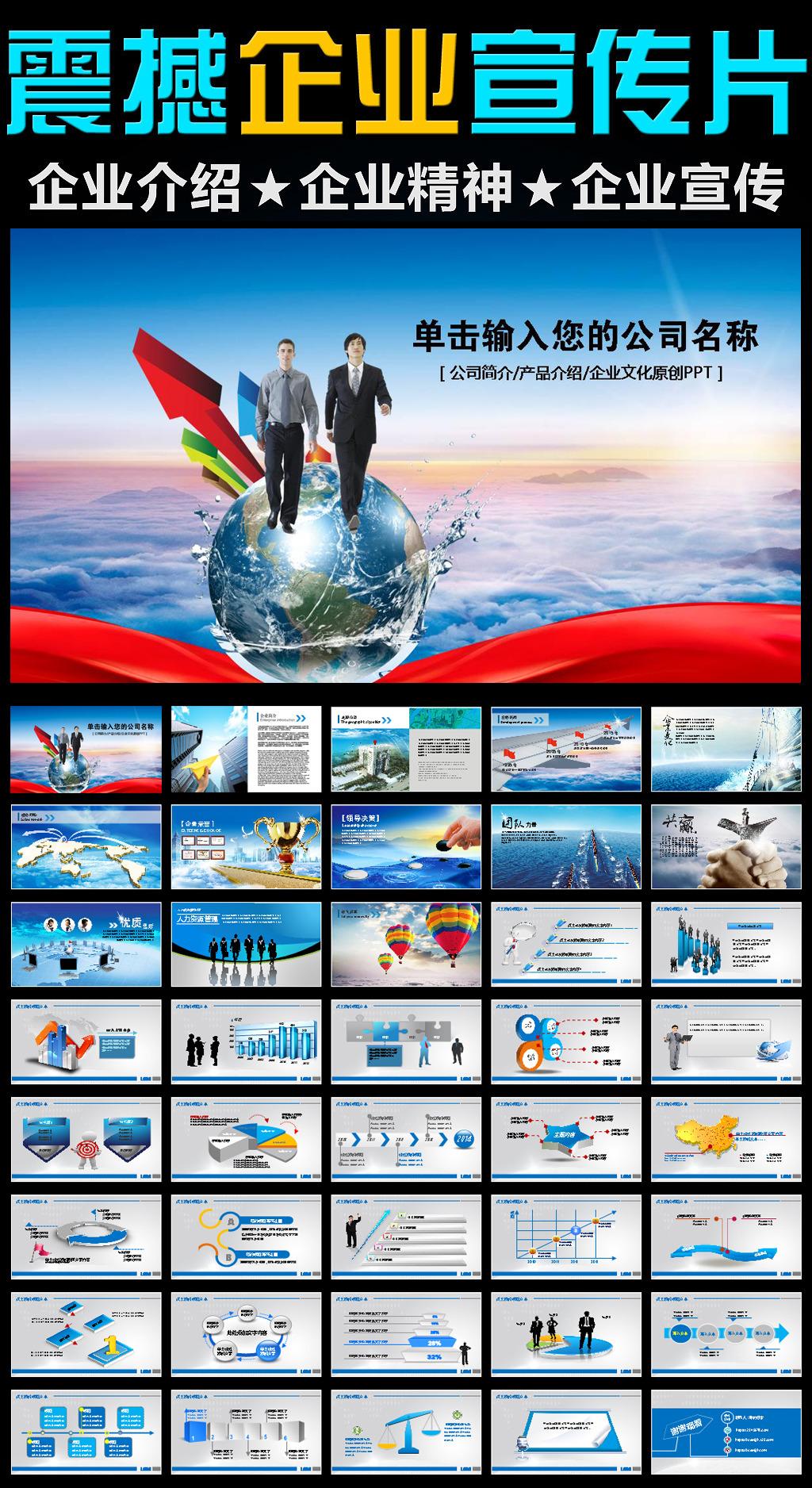 商务市场分析业销售绩报告动态ppt模板