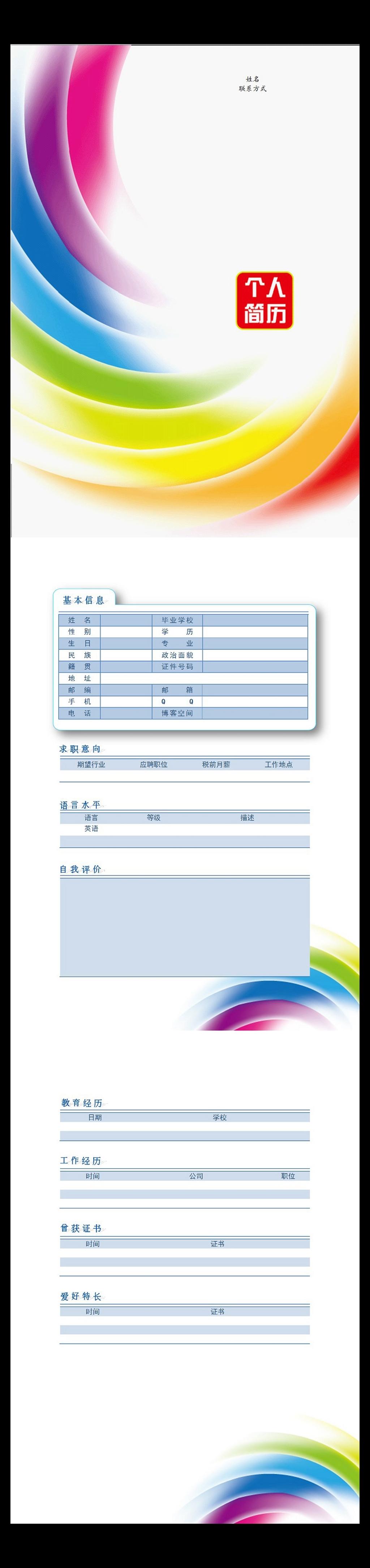 炫彩个人简介模板下载(图片编号:12163599)_信纸背景