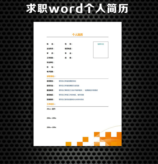 word简历模板色封面个简历中国最大的设计作品交易平台注册