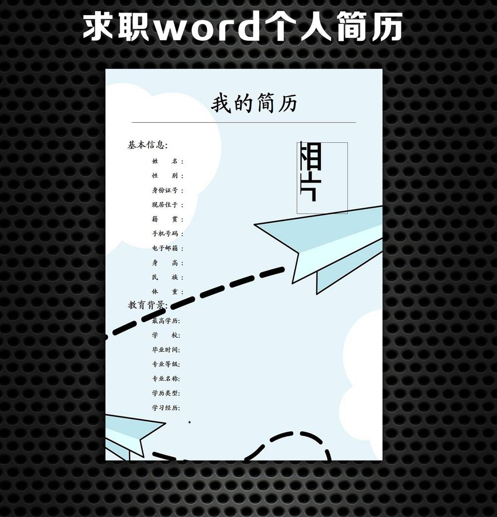 平面设计 简历模版 word简历模板图片