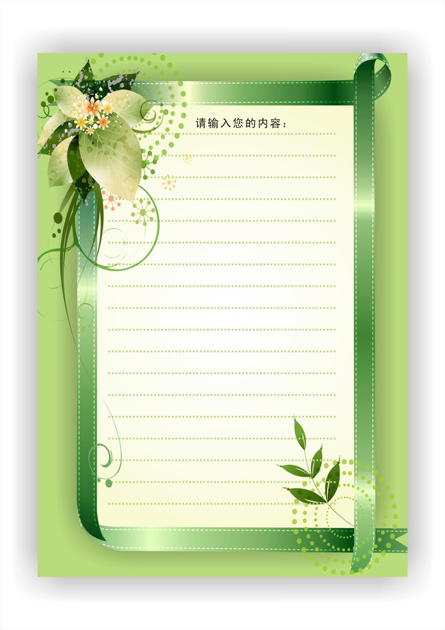 信纸背景油画花朵清新梦幻 背景 信纸模板 信纸下载 背景图 word下载