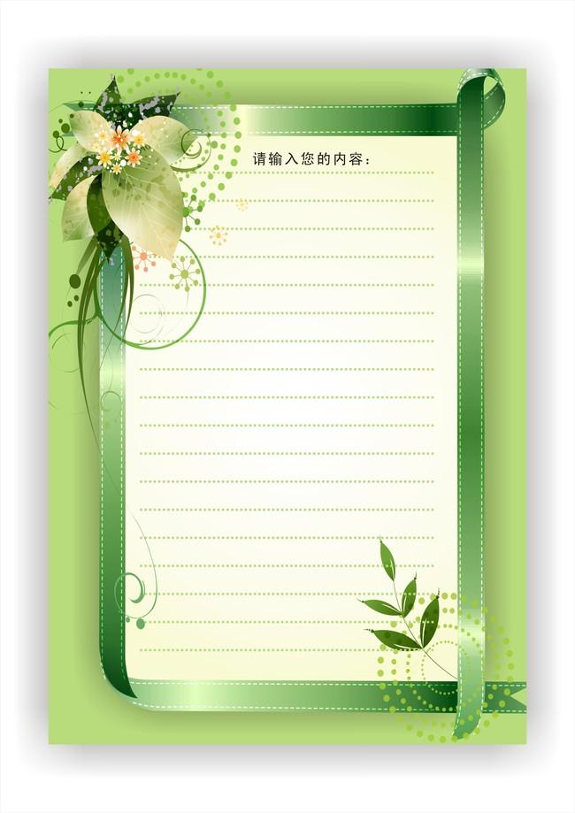 word信纸模板免费下载-便签条PPT背景 夹子 北师大版