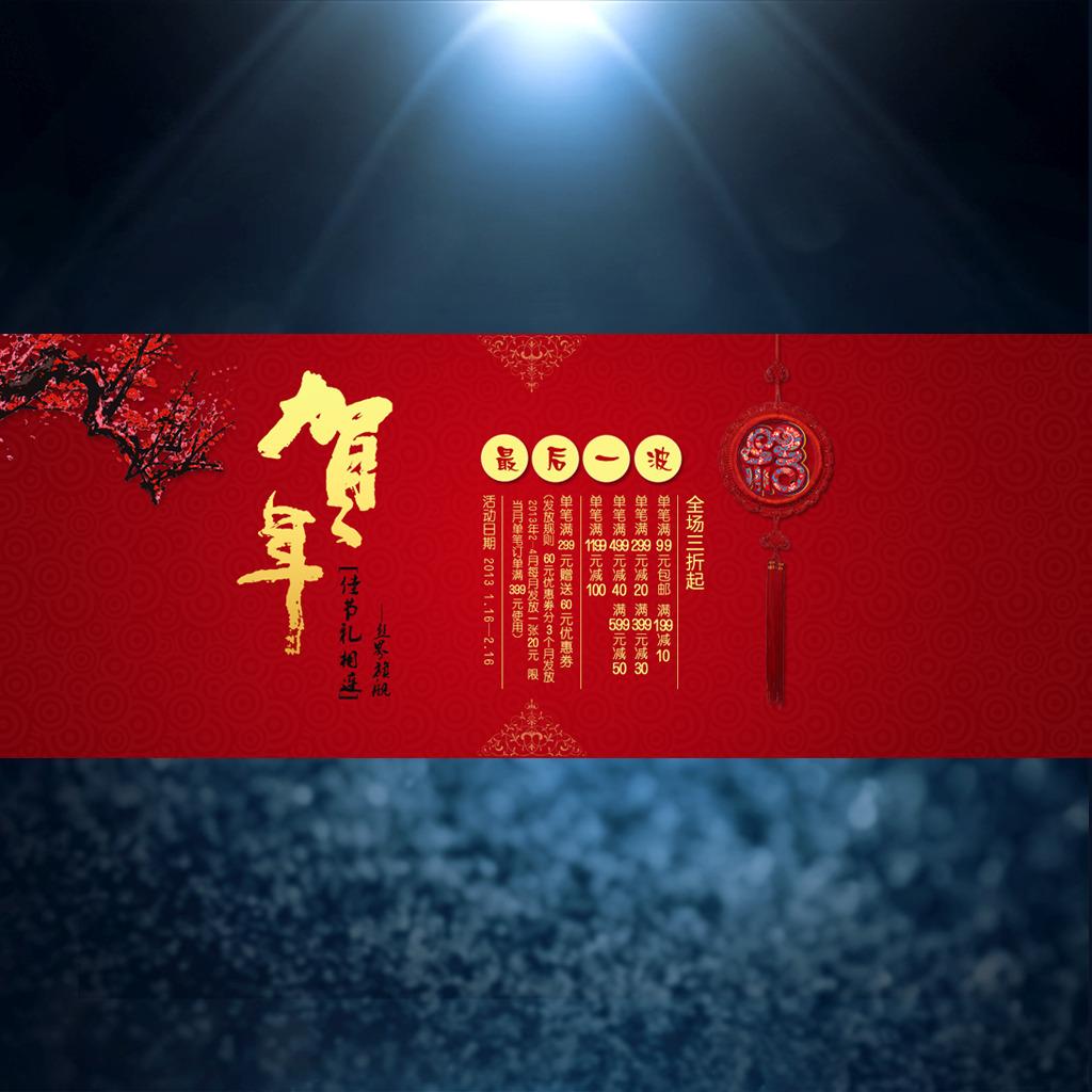 淘寶新年春節活動促銷海網店裝修海報素材