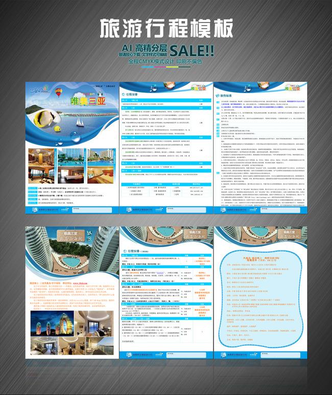 模板 旅游产品 旅行社宣传海报