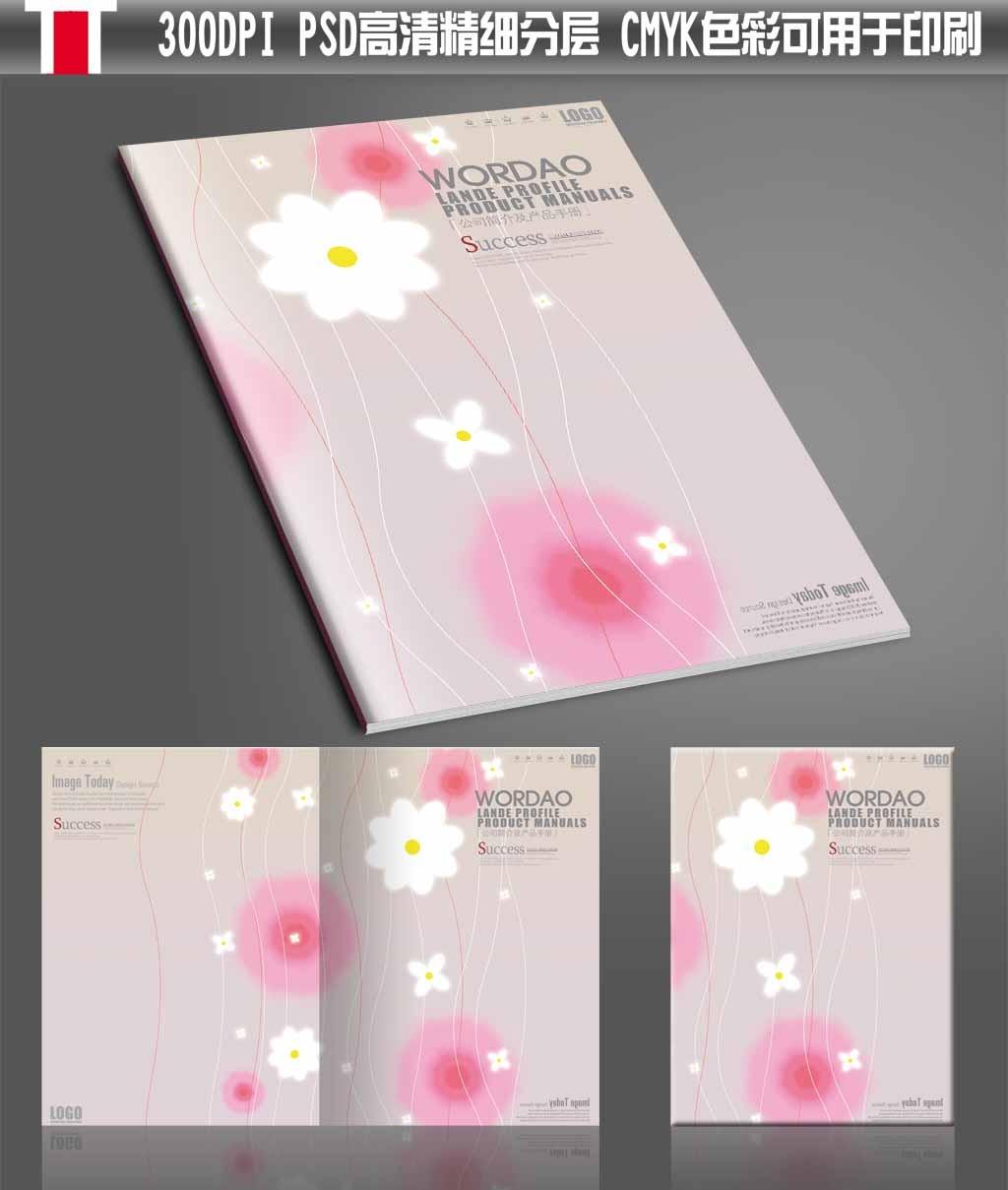 时尚手绘清新浪漫动感小花商务企业画册封面