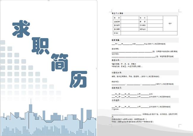 房产类求职简历模版模板下载(图