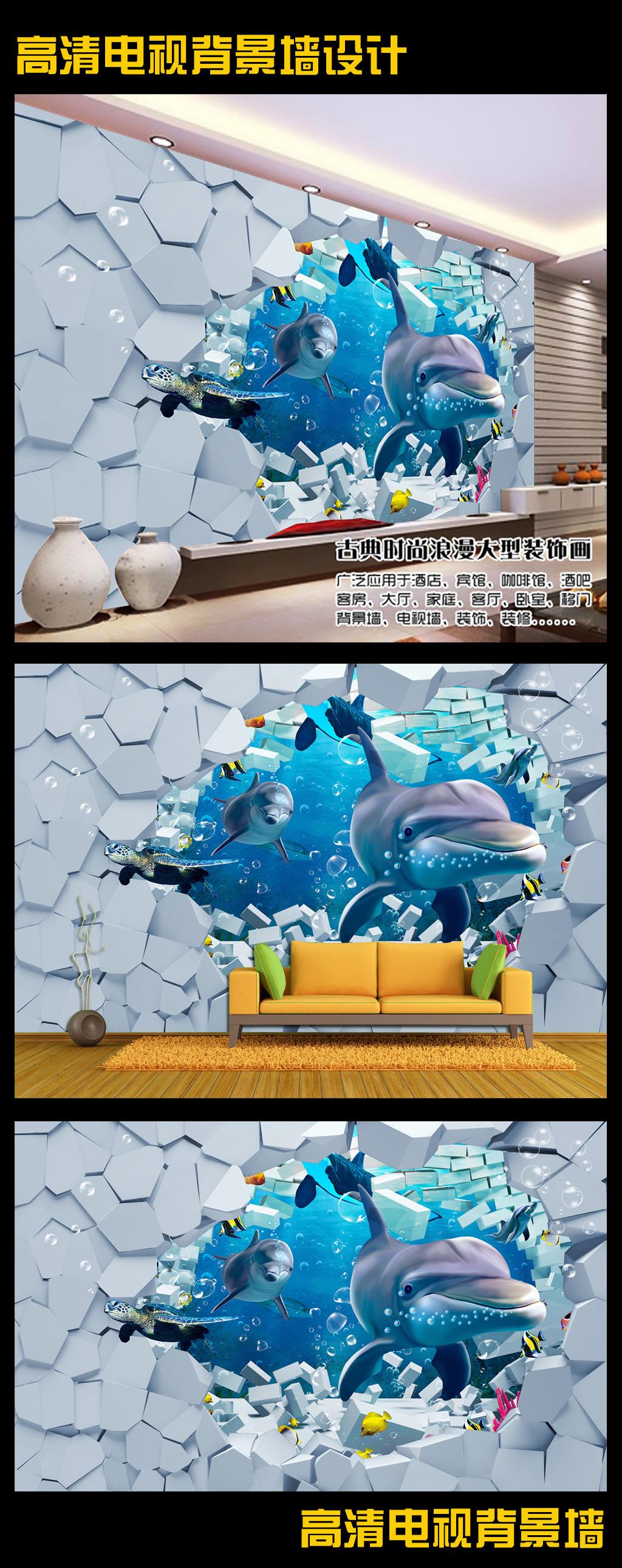 背景墙 壁画/3D壁画海底世界立体画背景墙设计...