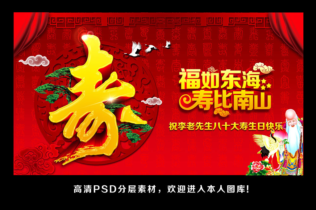 寿宴寿庆海报展板背景模板图片