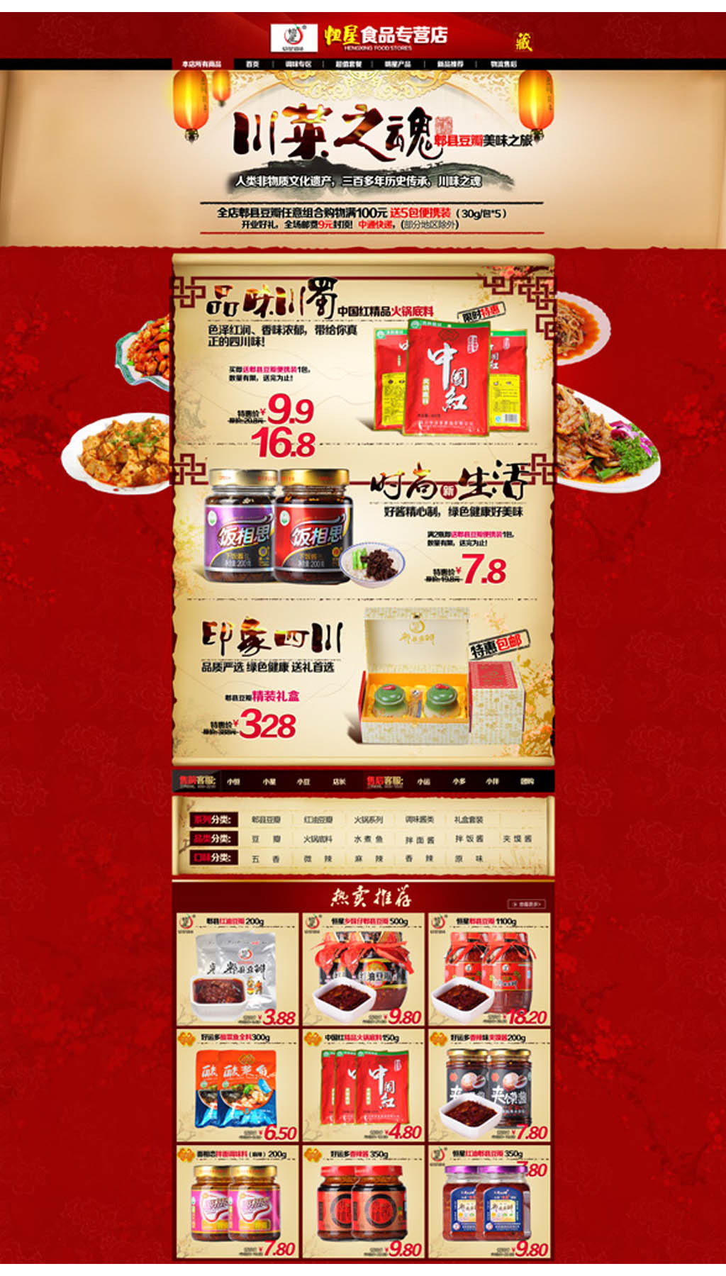 天猫淘宝食品小吃网店装修素材模板下载