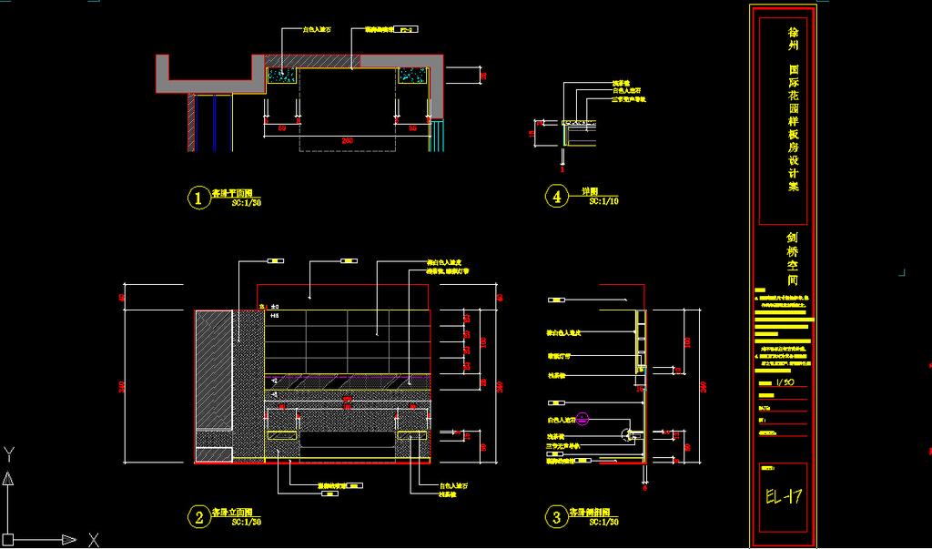 平面图布置图 剖面图 厨房施工图纸 正立面cad图 衣柜 电视背景墙图纸