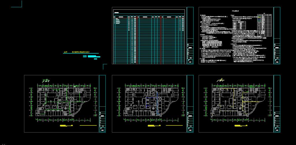 室内设计 cad图库 电气cad图纸 > 会所水电系统图  下一张&gt
