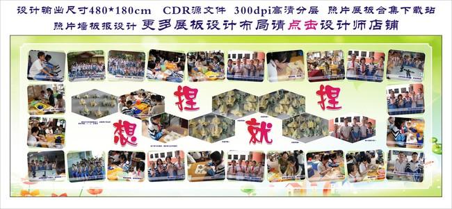 照片墙 照片展板效果图 照片展板背景 照片排版模版 照片排列素材